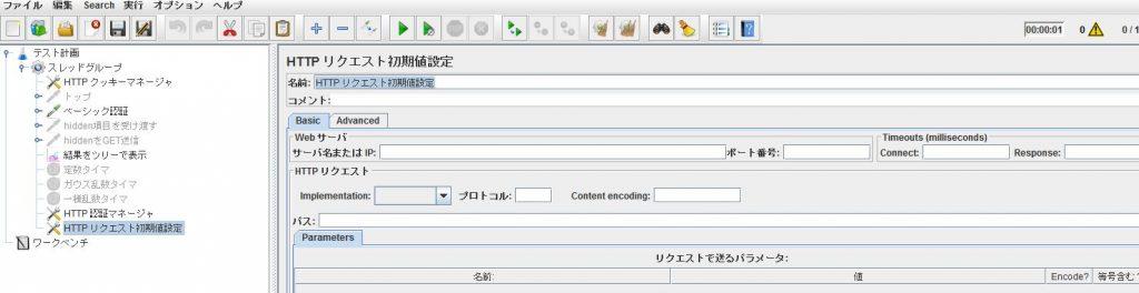 HTTP リクエスト初期値設定