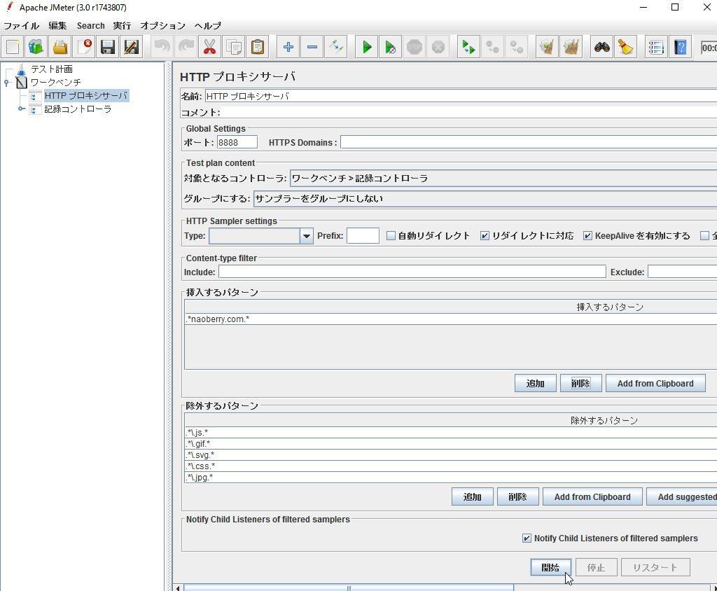 JMeterのプロキシサーバを開始