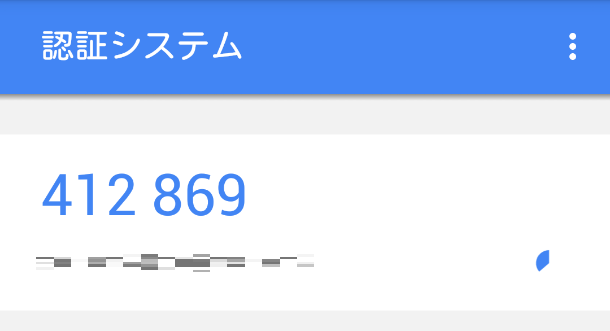 google authenticatorのコード
